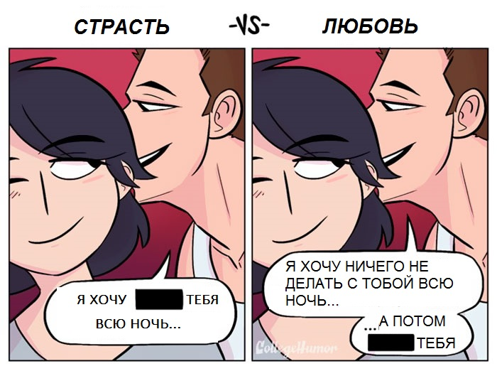 lust-vs-love-comics-shea-strauss-karina-farek-6-57cfafe316bae__700