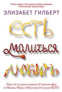 ep60lizabet-gilbert-est-molitsya-lyubit-1-jpg-pagespeed-ce-2l5fu8zt3v
