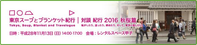 bnr_taidan_201611