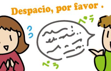 スペイン語 ゆっくり
