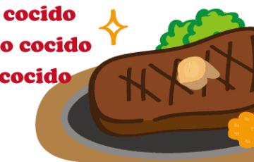 スペイン語 焼き加減
