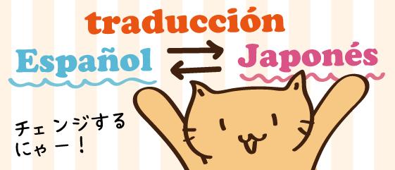 スペイン語 翻訳 通訳 ガイド