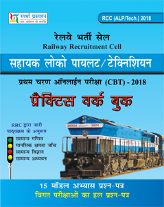 railway loco pailot cover upload