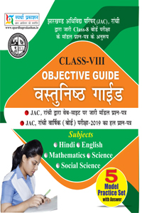 Class VIII Objective Guide Cover 200