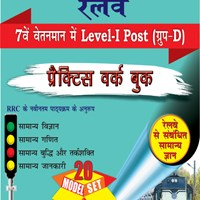 Railway practive work book new 200