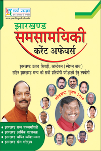 jharkhand current affairs 200