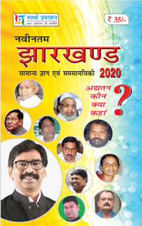 jharkhand navintam jan. 2020