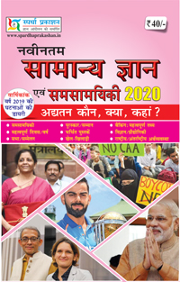 national gk hindi jan. 2020