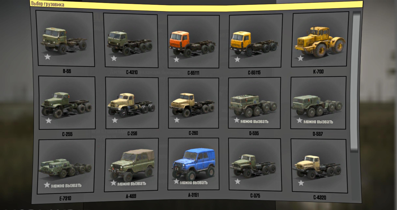 Gta 5 Cars Wallpaper Download Unlocked Cars Version 1 Spintires Mods Mudrunner Mods
