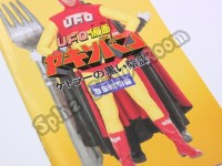 UFO Kamen Yakisoban Manual