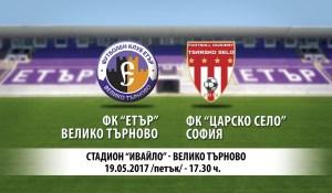 pokana-FC-Etar-19-05