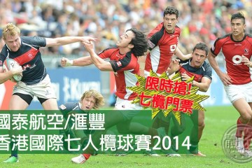 20140326-rugby-ticket