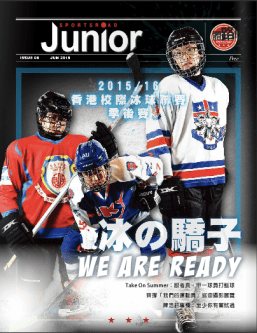 junior#6_cover_icehockey-2