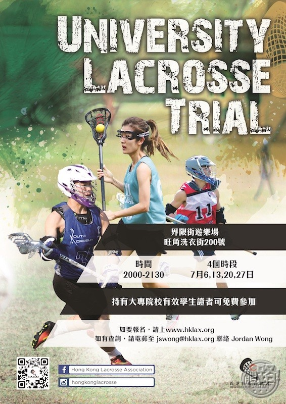 University Lacrosse Trial Chinese