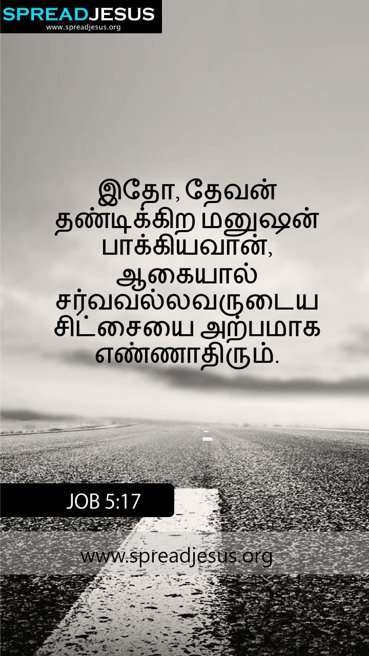 Life Wallpaper With Quotes In Hindi Bible Quotes In Tamil Tamil Bible Quotes