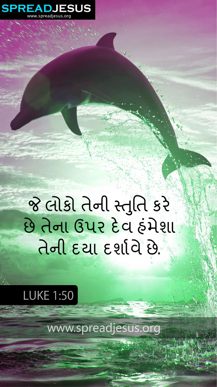 Telugu Bible Quotes Hd Wallpapers Bible Quotes In Gujarati Gujarati Bible Quotes