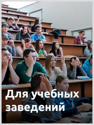 продукция для учебных заведений