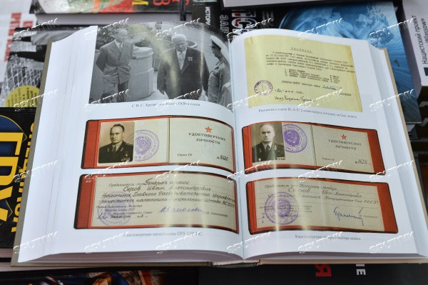 Notes From a Suitcase, a book with personal diaries of 1st KGB