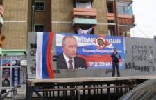 Честитка Владимиру Путину