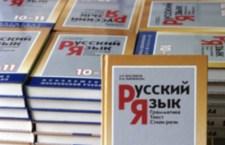Србија бира руски језик