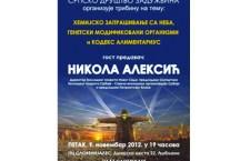 Српско друштво задужбина – Трибина у Љубљани