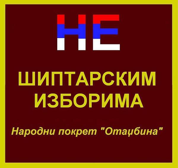 Народни-покрет-ОТАЏБИНА-НЕ-ШИПТАРСКИМ-ИЗБОРИМА