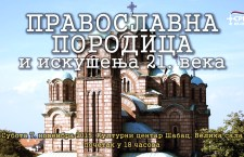 Најава трибине у Шапцу: Православна породица и искушења 21. века