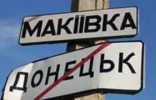 ДНР: ТОКОМ НАПАДА НА МАКЕЈЕВКУ ОШТЕЋЕНИ ДЕЧИЈИ ВРТИЋ, ТРИ КУЋЕ И ГАСОВОД (ВИДЕО)