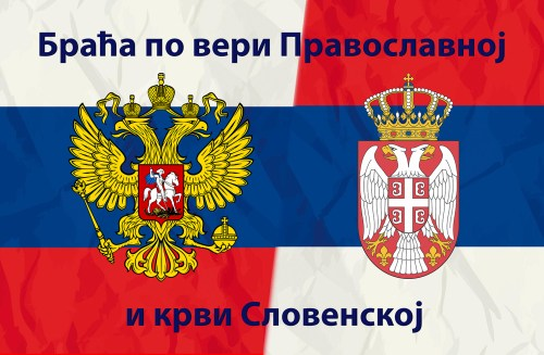 Русија и Србија заставе