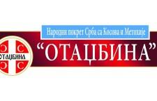 Нови гранични прелази између Косова и Метохије и централне Србије