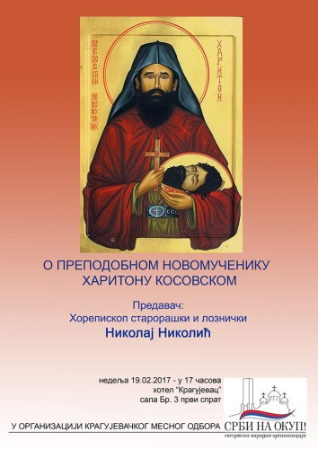 Трибина КГ - СВ ХАРИТОН