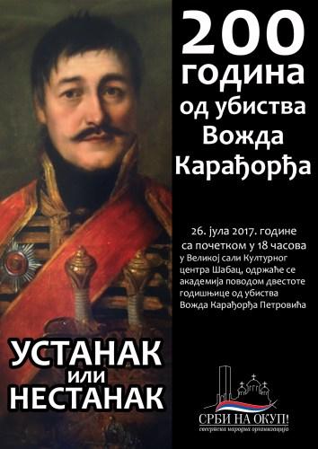 Плакат Академија 200 година од убиства Карађорђа р2
