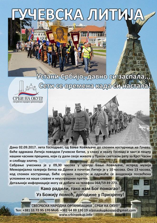 Гучевска Литија 2017 плакат 0003