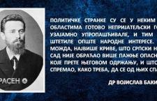 Опадање моралности и побожности (Др Војислав Бакић 1910.)