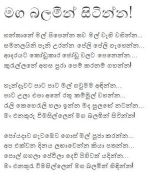 Sinhala Poems About Love