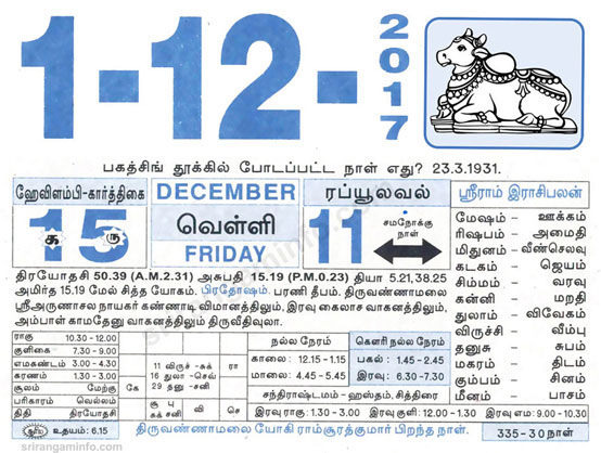 Tamil Monthly Calendar 2018, 2017 to 2009 - december monthly calender