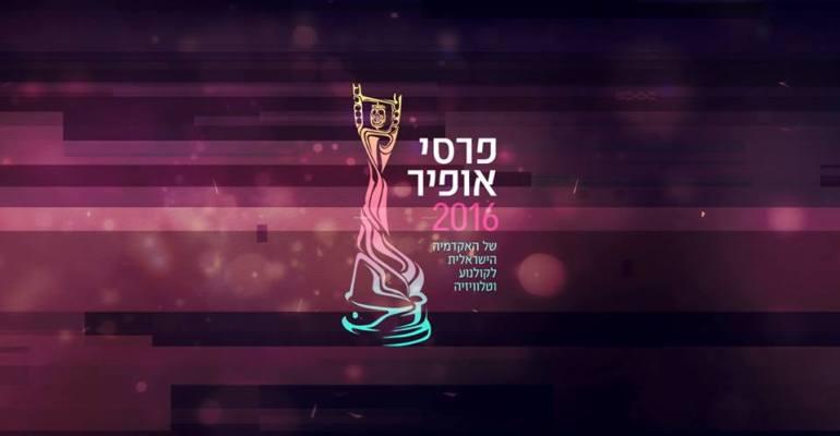 פרסי אופיר 2016: המועמדים
