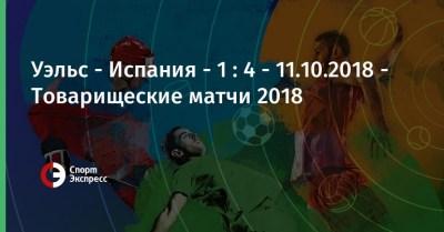 Матч Уэльс - Испания, онлайн трансляция, 11 октября 2018 ...