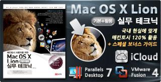 OS X Lion 실무 테크닉