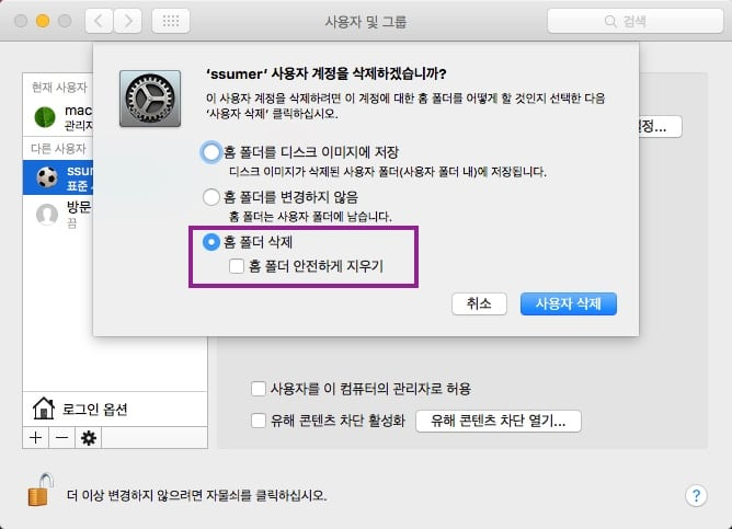 how to delete an oovoo account on a mac