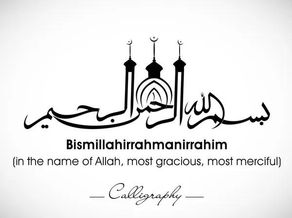 The name of Allah written in Arabic- Islamic calligraphy \u2014 Stock - in the name of allah