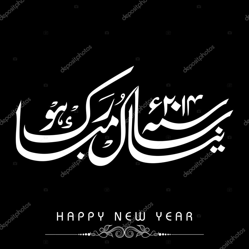 Urdu Calligraphy Font Free Download Urdu Calligraphy Of Text Happy New Year On Abstract Background