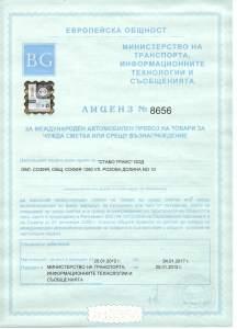 Лиценз за международен автомобилен превоз