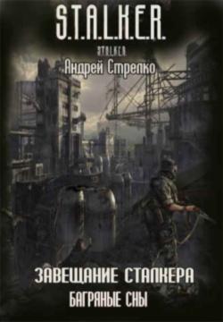 Book FB2 » Дмитрий Силлов: Закон снайпера