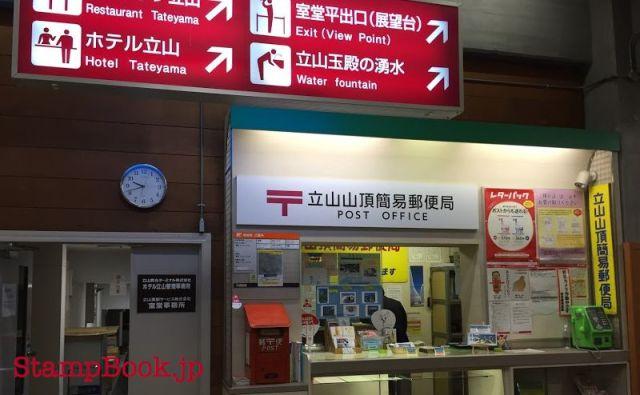 tateyama-bus-10