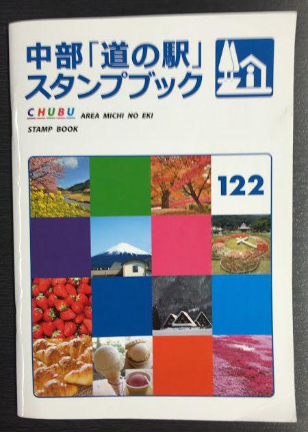 michinoeki-stampbook-chubu