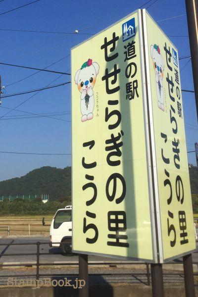 michinoeki-m-koura-01