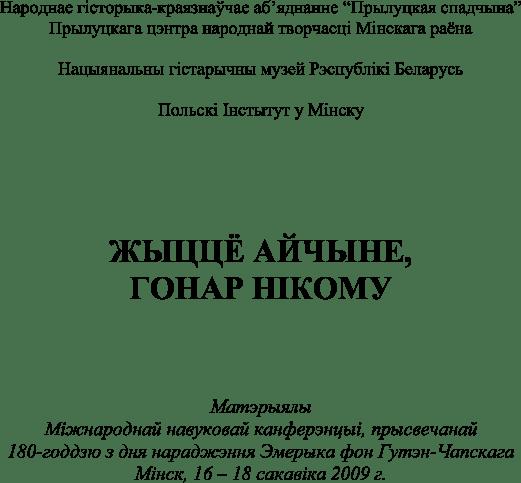 """""""ЖЫЦЦЁ АЙЧЫНЕ, ГОНАР НIКОМУ"""" - ПРАДМОВА (ПРЕДИСЛОВИЕ)"""