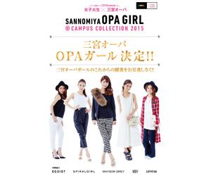 三宮オーパ20th特別企画 女子大生×三宮オーパ