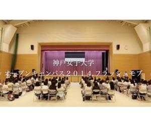 神戸女子大学 看護学部 オープンキャンパス